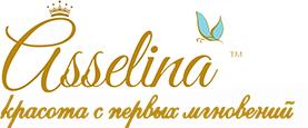 """""""Asselina"""" - красота с первых мгновений."""